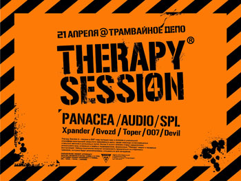 21.04 Therapy Session 04 @ Трамвайное Депо